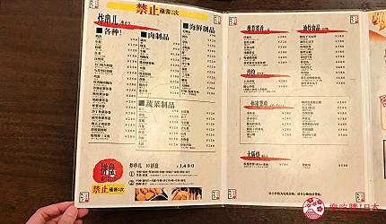 大阪难波必吃串炸名店「新世界串炸 ITTOKU」店内中文菜单