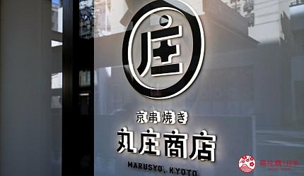 京都乌丸串烧居酒屋推荐「丸庄商店」的店家外观LOGO