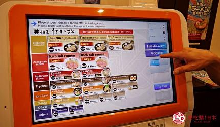 大阪心齋橋必吃沾麵「麺匠たか松」的店內自助點餐機