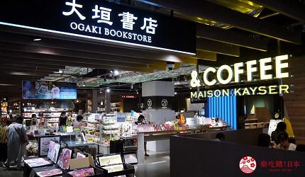 京都乌丸串烧居酒屋推荐「丸庄商店」附近的大垣书店