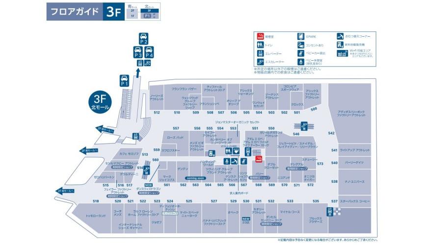 关西京都近郊最大级「三井 OUTLET PARK 滋贺龙王」三楼楼层介绍地图