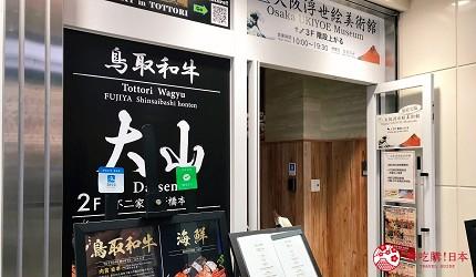 大阪心斋桥和牛铁板烧店「鸟取和牛 大山不二家」的交通方式步骤二