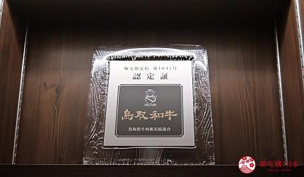 大阪心斋桥和牛铁板烧店「鸟取和牛 大山不二家」的鸟取和牛认证书