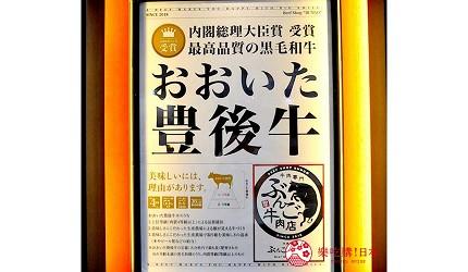 大阪梅田必吃推薦和牛「牛肉專門 豐後牛肉店」的大分豐後和牛榮獲內閣總理大臣賞的照片