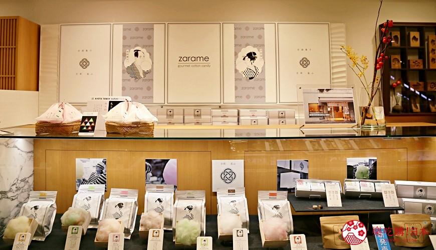 京都車站前購物推薦:京都塔商場「KYOTO TOWER SANDO」內京都棉花糖專門店zarame