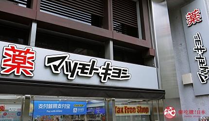 京都車站前購物推薦:京都塔商場「KYOTO TOWER SANDO」附近就有的藥妝店「松本清」
