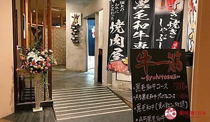 大阪难波牛海鲜吃到饱推荐「牛一筋」的交通方式步骤三