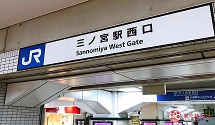 神戶三宮站必吃神戶牛排店「steak house ZEN」的交通方式步驟一