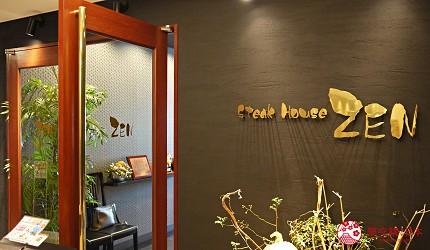 神戶三宮站必吃神戶牛排店「steak house ZEN」的店門口照片