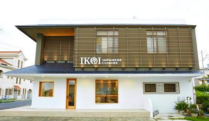 日本「淡路島」環島一日遊景點推薦!餐廳「IKOI Japanese Cuisine」的外觀