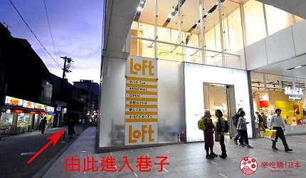 京都河原町和牛燒肉推薦「焼肉どうらく 京都六角通り店」在京都 Loft 附近