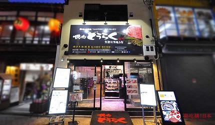 京都河原町和牛燒肉推薦「焼肉どうらく 京都六角通り店」的店門口外觀