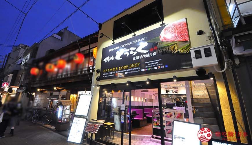 京都河原町和牛燒肉推薦「焼肉どうらく 京都六角通り店」的店家外觀