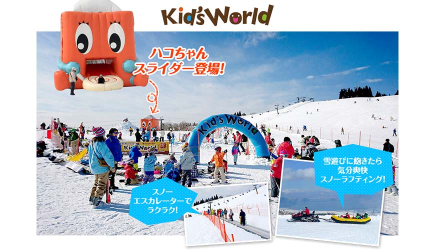 日本關西北海道新潟滑雪自由行滑雪場推薦5選之一的箱館山滑雪場的雪上兒童世界