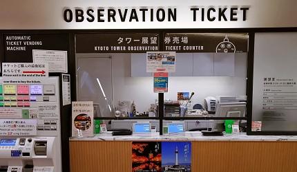 京都車站前購物推薦:京都塔商場「KYOTO TOWER SANDO」的京都塔展望室售票處