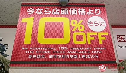 日本关西自由行药妆店必买必逛COSMOS 科摩思四条河原町的优惠海报