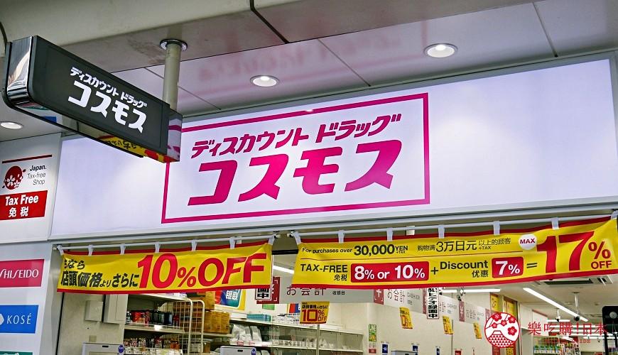 日本关西自由行药妆店必买必逛COSMOS 科摩思四条河原町的店舖外观