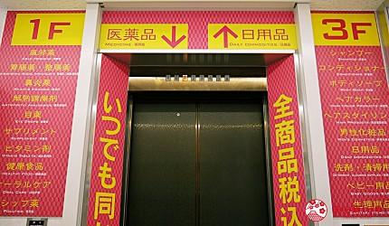 日本关西自由行药妆店必买必逛COSMOS 科摩思四条河原町的店舖内的电梯