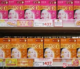 日本关西自由行药妆店必买必逛COSMOS 科摩思四条河原町的店舖内的肌美精3D立体面膜