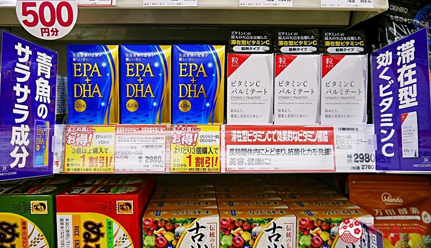 日本关西自由行药妆店必买必逛COSMOS 科摩思四条河原町的店舖内的DHA+EPA及口服维他命C