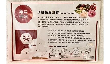 京都美人的秘密美妆保养品「京乃雪」的数量限定「顶级保湿面膜 Premium Face Mask」的中文说明