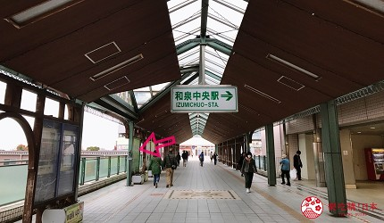 關西自由行必去推薦推介大阪難波和泉市的和泉中央車站