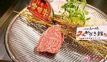 心齋橋「みやざき館」品嚐日本和牛3連霸之「宮崎牛」的鐵板現煎-極COURSE套餐菲力和牛