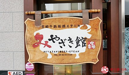 心齋橋「みやざき館」品嚐日本和牛3連霸之「宮崎牛」的鐵板現煎-門口招牌