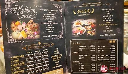 心齋橋「みやざき館」品嚐日本和牛3連霸之「宮崎牛」的鐵板現煎-中文菜單