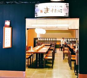 日本必吃推薦拉麵在京都車站的「京都拉麵小路」的京都 銀閣寺・ますたに店舖外觀